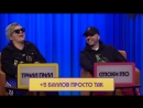 Смоки Мо и THRILL PILL на шоу BRB НШ