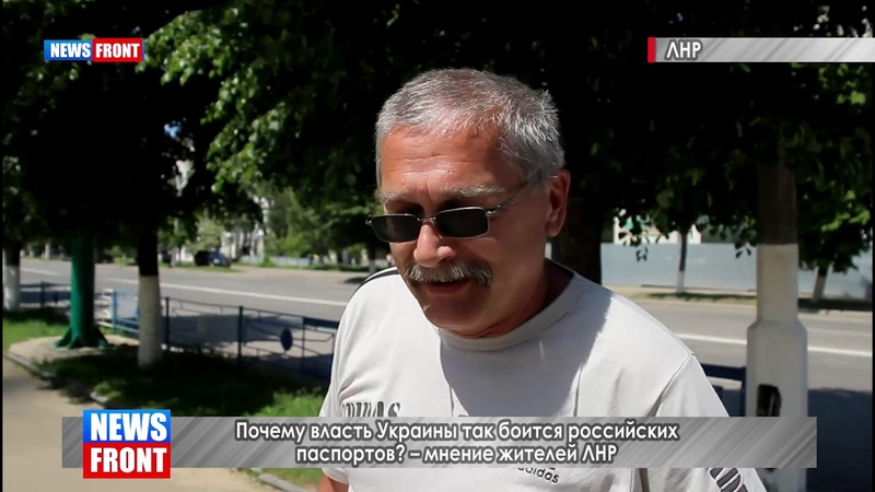 Почему власть Украины так боится российских паспортов – мнение жителей ЛНР