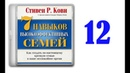 Стивен Кови - 7 Навыков высокоэффективных семей. 12 - От выживания - к стабильности и успеху