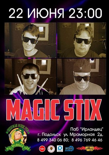 vk.com/magicstix190119