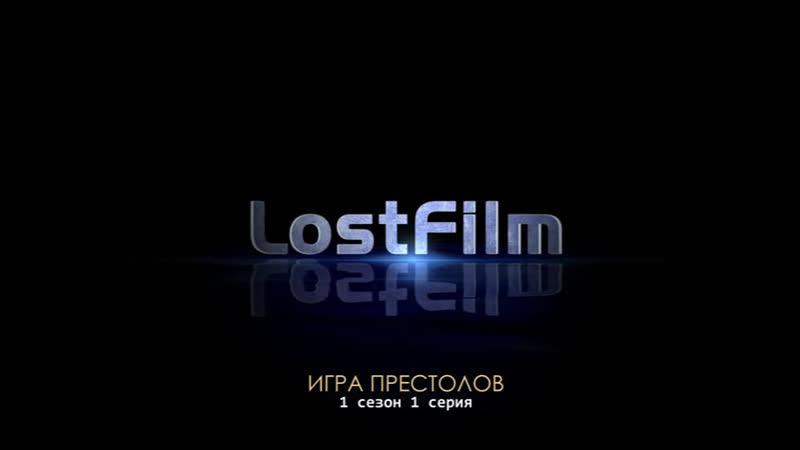 Игра Престолов 8 сезон 1 серия LostFilm