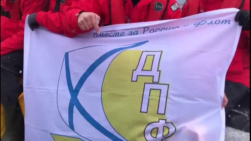 Наш флаг в Антарктиде
