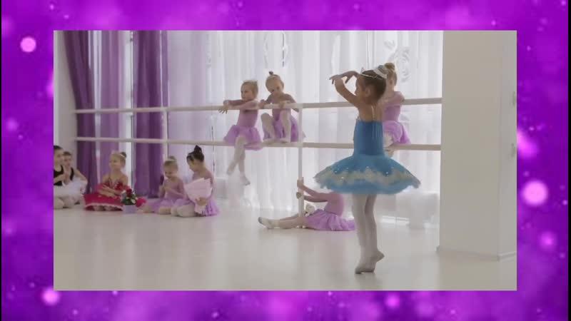 Изящные балетные шаги нашей малышки