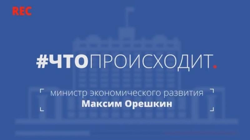 ЧТОПРОИСХОДИТ: Максим Орешкин о переезде министерств в «Москва-Сити»