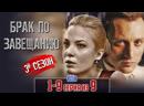 Брак по завещанию 3 сезон 2013 мелодрама приключения 1 9 серии из 9 HD