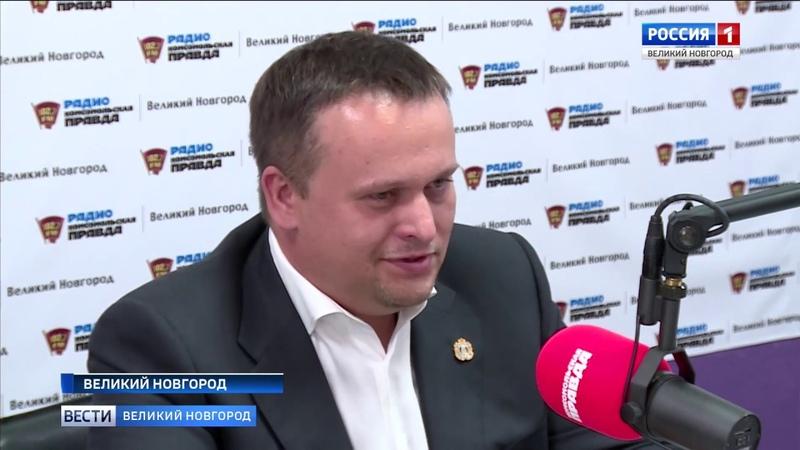 Андрей Никитин дал интервью в прямом эфире одной из новгородских радиостанций. Вопросы жители области оставляли под анонсом мероприятия в социальных сетях. Кроме этого, в этот раз решили поэкспериментировать - трансляция велась еще и в личном аккаунте губ