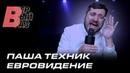 ПАША ТЕХНИК ПЕРЕПЕЛ СЕРГЕЯ ЛАЗАРЕВА - SCREAM В ПЕРВЫЙ РАЗ Рэп Волна