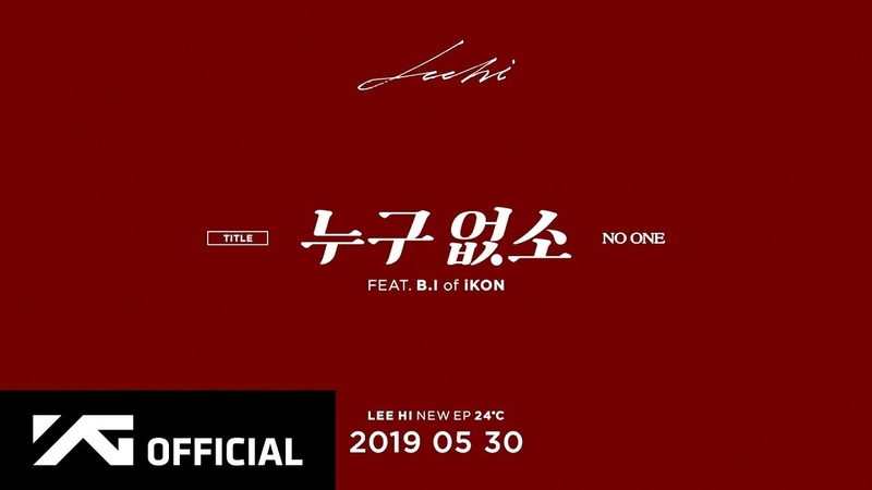 [Тизер] LEE HI - '누구 없소 (NO ONE) (Feat. B.I of iKON)' CONCEPT TEASER 1
