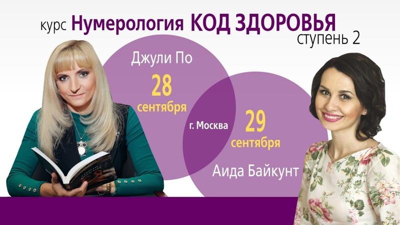 Джули По Аида Байкунт КОД ЗДОРОВЬЯ 2 ступень г Москва 28 29 сентября