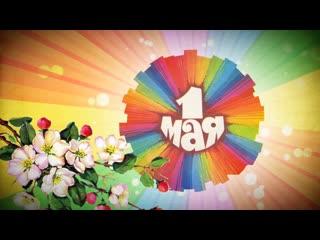 Солнечное поздравление с 1 мая!