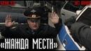 БОЕВИК 2019! ЖАЖДА МЕСТИ Русские боевики 2019 новинки HD