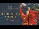 [FSG Phoenixes] Восточный дворец - Прощай, моя принцесса - 37/55 [субтитры]