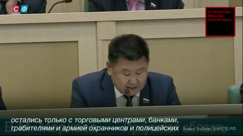 Сенатор от Бурятии Вячеслав Мархаев. Единственный честный человек