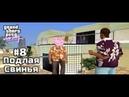 GTA Vice City прохождение: Миссия 8 - Подлая свинья