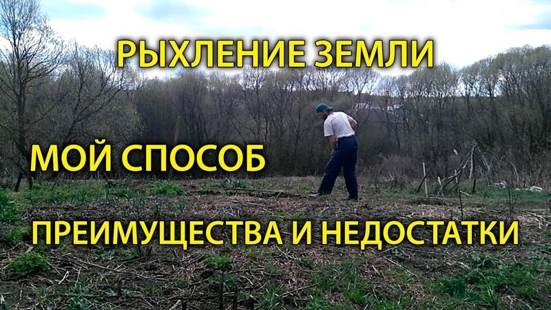Рыхление земли Мой способ Преимущества и недостатки День в деревне