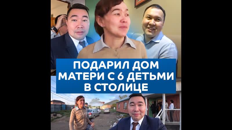 Казахстанский бизнесмен подарил дом матери-одиночке с шестью детьми в столице