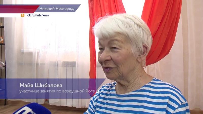 Занятия по воздушной йоге для женщин в возрасте прошли в Приокском районе