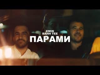 Премьера клипа! EMIN feat. Bahh Tee - Парами () ft.и Эмин