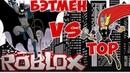Бэтмен против Тора в симуляторе Супер героев в Роблокс. Batman and Tor in Superhero Simulator