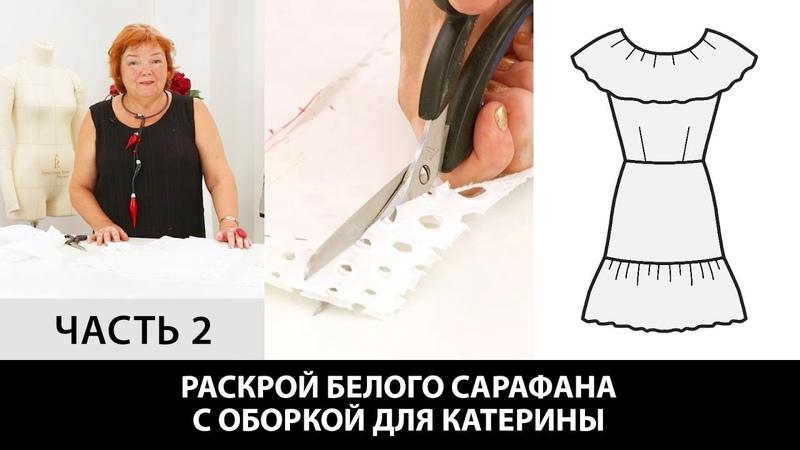 Моделирование летнего сарафана с оборками из ткани шитье для Катерины Как сшить платье Часть 2