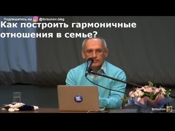 Как построить гармоничные отношения в семье Торсунов О Г 02 Челябинск 22 11 2018