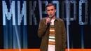 Открытый микрофон: Дмитрий Растопчинов - О песне Агутина, женщинах-мусульманках, биде и сквирте