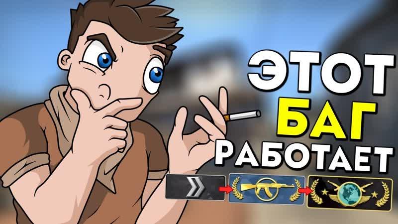 [Dmitriy Landstop] БАГ НА ПОВЫШЕНИЕ ЗВАНИЯ | CSGO