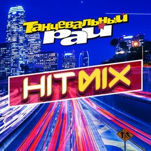 Танцевальный рай: Hit Mix