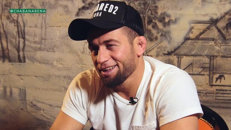 Майрбек Тайсумов - интервью проекту Chaban Arena