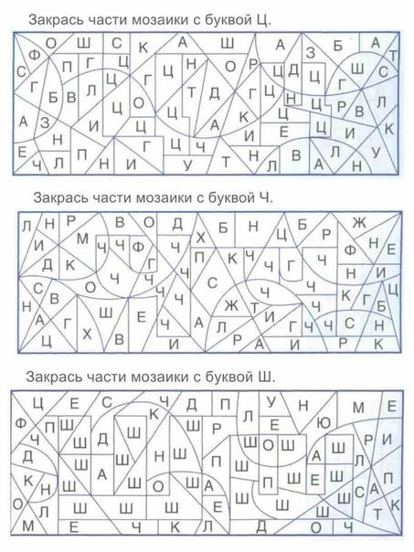 Учим буквы Упражнения из букваря-прописи Климкиной Ю. Е.Полная версия приложена в файле pdf под фото.