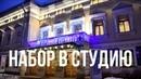 Набор в студию народного драматического театра г Пушкин