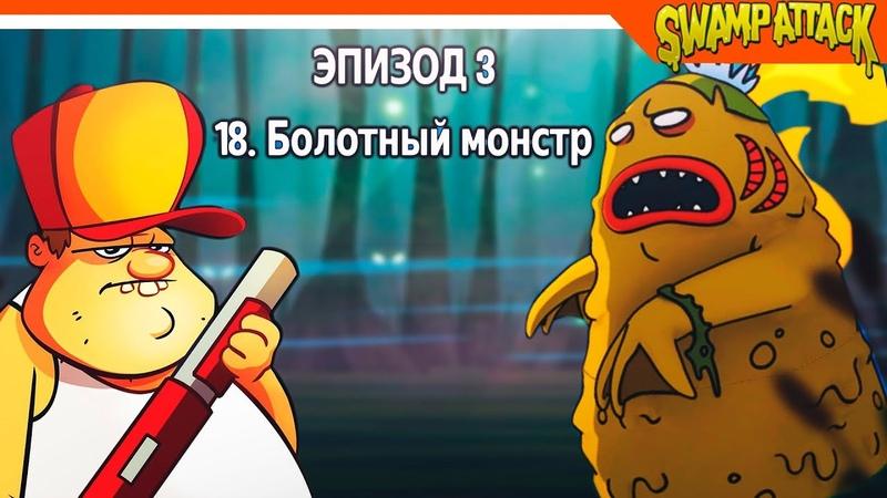 БОСС БОЛОТНЫЙ МОНСТР 🐊 ► Swamp Attack Прохождение на русском
