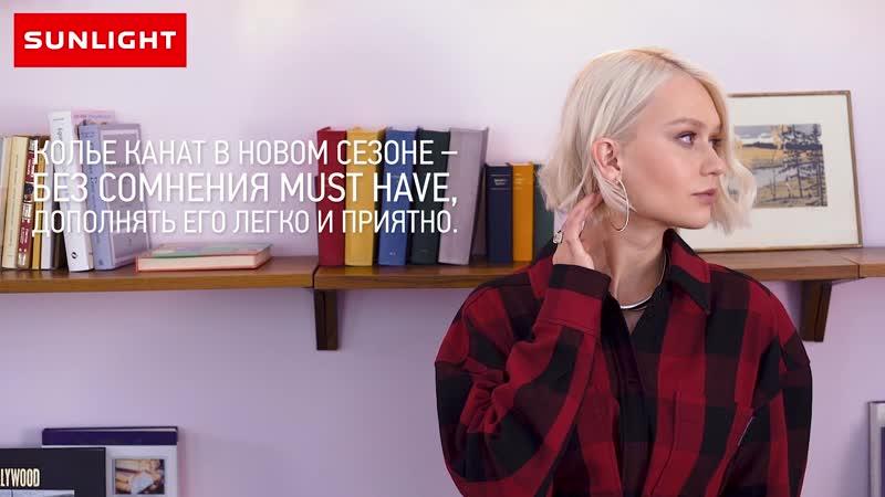 Тренды 2019   Самые модные образы и самые свежие тренды украшений