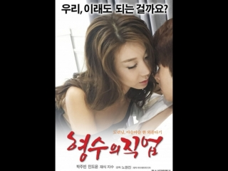 My Sister-in-law's Job ☆ Unrated Korean Movie