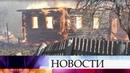 В Забайкалье сотни людей пострадали в пожарах, с огнем борются и в Центральной России.
