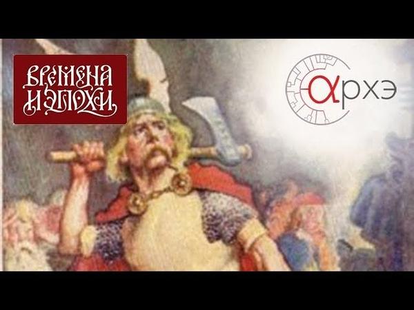 Фёдор Успенский: Древняя Русь и Скандинавия эпохи христианизации