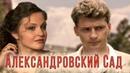 Александровский сад 1 сезон 2 серия 2005