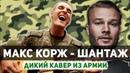 МАКС КОРЖ - ШАНТАЖ НА ГИТАРЕ самый дикий кавер из армии by Arslan