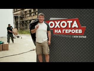 Охота на героев с Олегом Тактаровым. Эпизод 1