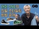 [ENG CC] 래퍼 ONE의 신발 예쁘게 신는 방법 공개 (정제원, 컨버스, 반스 슈프림, 아식스 키코, 에디 슬리먼, 메종 마르지엘라)