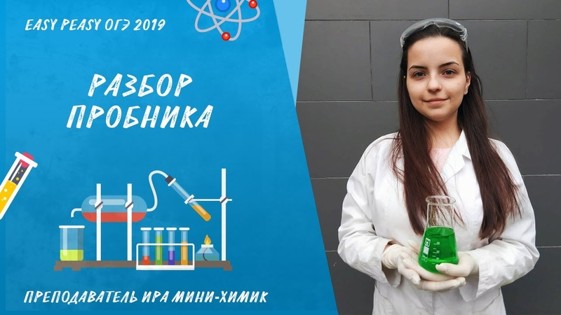 Разбор пробника ОГЭ по химии | Открытый урок | EASY PEASY ОГЭ 2019