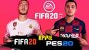 FIFA 20 ЛУЧШЕ PES 2020 | ЧЕСТНЫЙ ОБЗОР ФИФА 20
