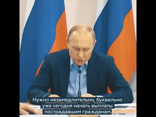 Путин посетил город Братск Иркутской области, где объявлен режим ЧС