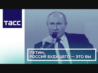 Путин- Россия будущего  это вы