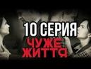 Чужая жизнь 10 серия