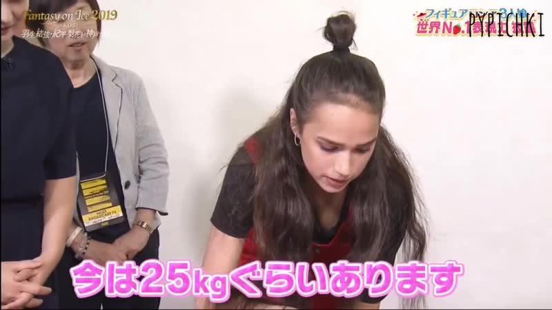 Алина Загитова Cooking Шоу Fantasy on ice 2019 в городе Kobe