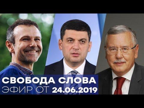 Экономические вызовы и возвращение России в ПАСЕ - Свобода слова - полный выпуск от 24.06.2019