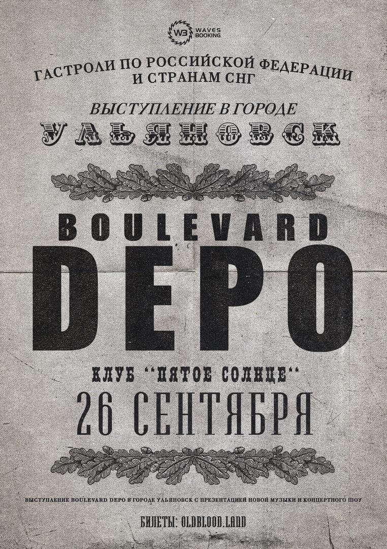 Афиша Ульяновск BOULEVARD DEPO / 26.09, УЛЬЯНОВСК ПЯТОЕ СОЛНЦЕ