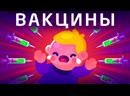 Побочные эффекты вакцин - На сколько велики риски Kurzgesagt на русском kvashenov