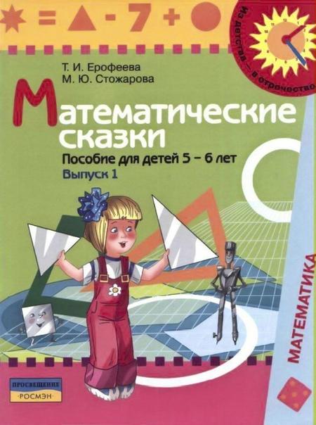 МАТЕМАТИЧЕСКИЕ СКАЗКИ ________ Пособие входит в комплект учебно-методической литературы к программе для дошкольных образовательных учреждений «Из детства в отрочество». Пособие поможет закрепить